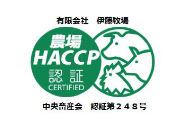 農場HACCP取得